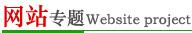 bwinchina厂家-网站专题