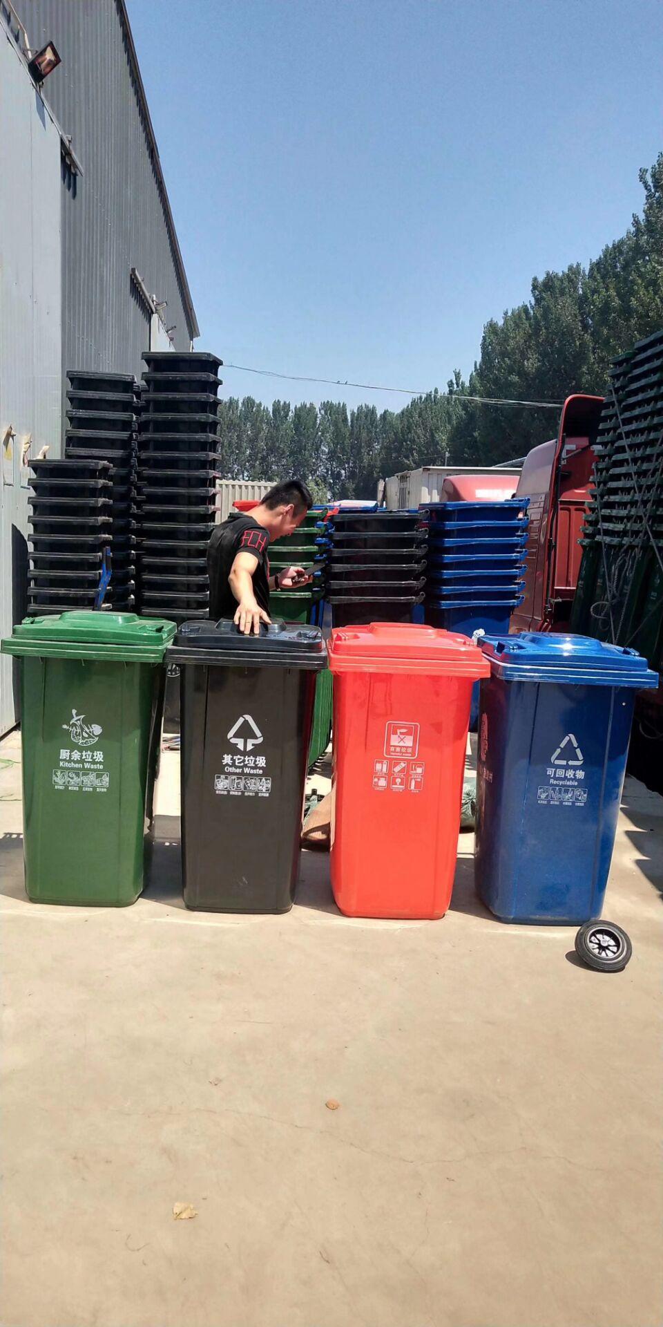四色分类塑料bwinchina240L,120L