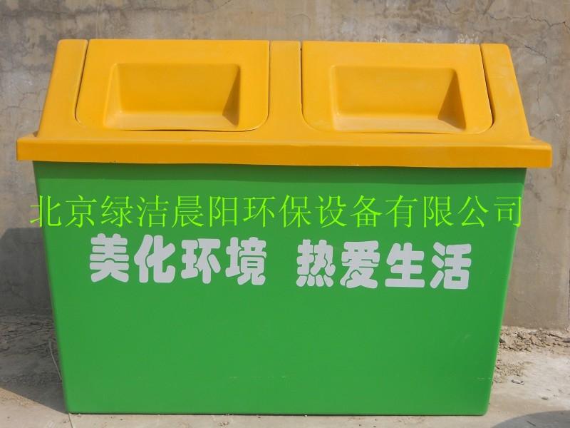 玻璃钢垃圾箱